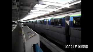 東京モノレール10000形(日立IGBT) 発着・通過集