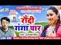 Download गढ़वाली  | दिगम्बर बिष्ट  | रौंदी गंगा पार  | Raundi Ganga Par | गंगा पार | Neelam Uttrakhandi MP3 song and Music Video