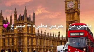 ياحي من - حربي - بطيء + مسرع