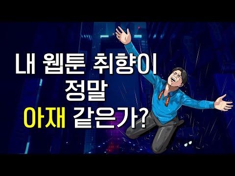 (김성회의 G식백과) 풍신, 나락, LCK, 플스5, 아재 겜돌이가 보고사는 웹툰 '카카오웹툰' (0)