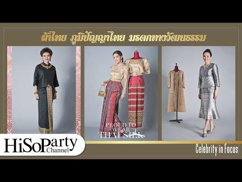 Celebrity In Focus : ผ้าไทย ภูมิปัญญาไทย มรดกทางวัฒนธรรม