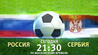 Сборная РФ по футболу сыграет с национальной командой Сербии в рамках группового турнира Лиги наций