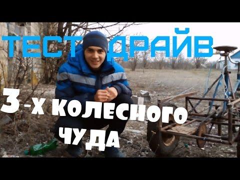 ТЕСТ ДРАЙВ И ОБЗОР 3-Х КОЛЕСНОГО МОНСТРА / ТРЕУГОЛЬНИК