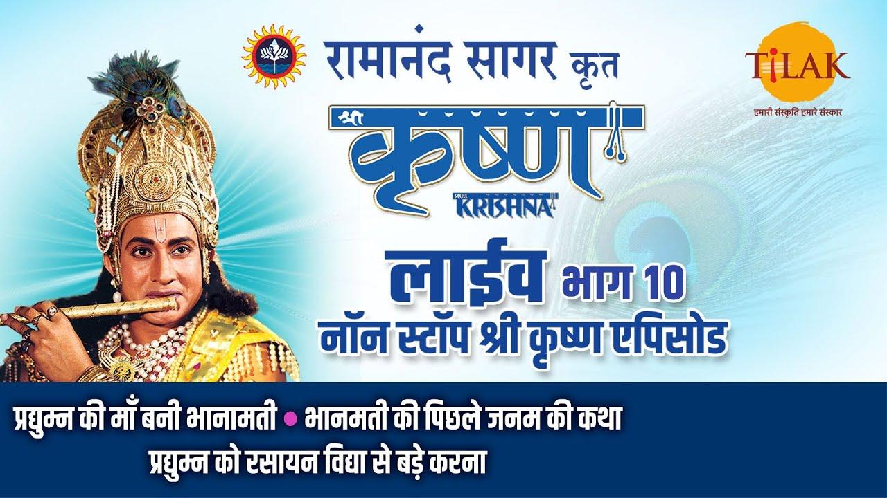 Download रामानंद सागर कृत श्री कृष्ण   लाइव - भाग 10   Ramanand Sagar's Shree Krishna- Live - Part 10   Tilak