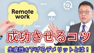 リモートワークを成功させるコツをご紹介!