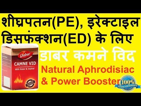 डाबर कमने विद शीघ्रपतन की आयुर्वेदिक दवा | Dabur Camne Vid for P E
