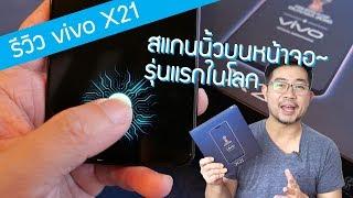 มาแล้วมือถือสแกนนิ้วบนหน้าจอได้รุ่นแรกของโลก vivo X21 เข้ามาขายในไท...
