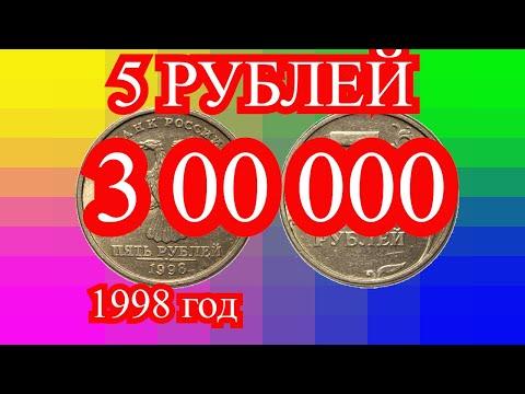 Монета 5 рублей 1998г. СПМД - 300 000 !!!