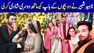 Gambar cover Naheed Shabbir Got Second Marriage With Nomi Khan - Latest Pics
