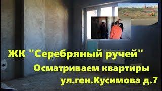 ЖК 'Серебряный ручей' - осматриваем квартиры. 'Открытая Политика'. Специальный репортаж