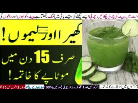 weight loss tips in urdu hindi ,Drink , cucumber for weight loss ,how to lose weight fast ,#34