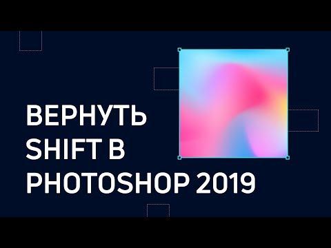 Как вернуть SHIFT в Photoshop CC2019 / Делаем трансформацию в Фотошопе стандартной