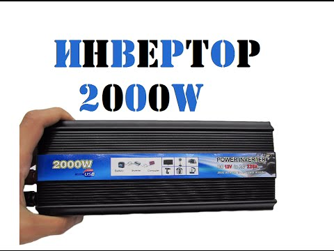 Преобразователь 12-220 2000W - полный обзор