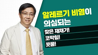 [서울성모병원] 알레르기 비염이 의심되는 잦은 재채기!…