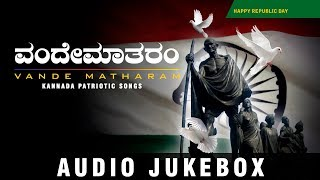 Vande Matharam Jukebox | Kannada Patriotic Songs | Republic Day Special | Kannada Desha Bhakti Songs
