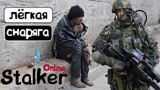 Stalker Online. Снаряжение повышающая ЛОВКОСТЬ (точность стрельбы)