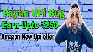 Paytm upi biggest bug !! Paytm earn Upto ₹250!! Amazon new Upi offer!! DigiTech