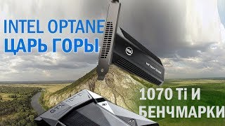 видео Optane | Computerworld Россия