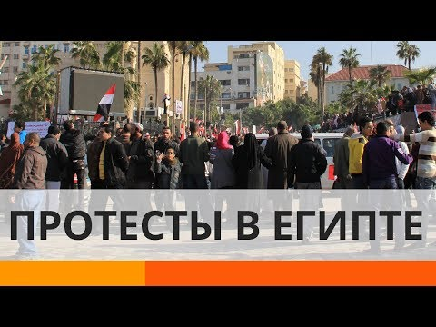 Протесты в Египте: что случилось, и есть ли риски для отдыхающих