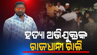 Bhubaneswar: Murder Accused Takes Out Rally After Release On Bail