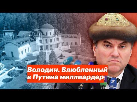 Володин. Влюбленный в Путина миллиардер