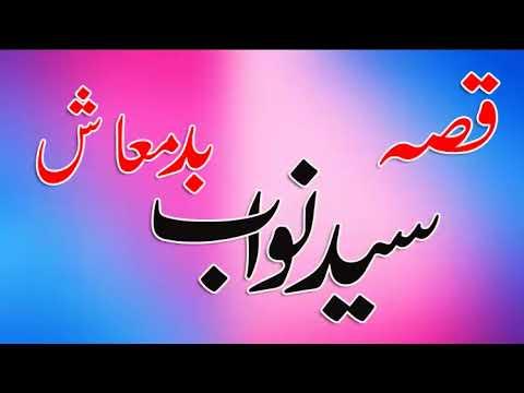 Pashto new songs 2017| Qessa Said Nwab Badmash |waheed Gul pashto new songs hd