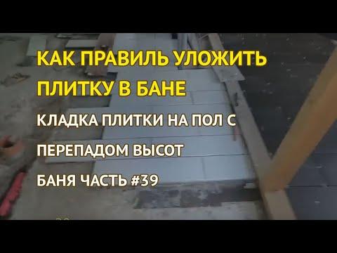 Часть#39 Укладка плитки в бане