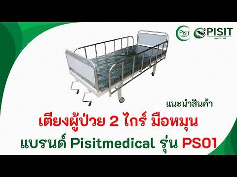 แนะนำสินค้า เตียงผู้ป่วย 2 ไกร์ มือหมุน แบรนด์ Pisitmedical รุ่น PS01