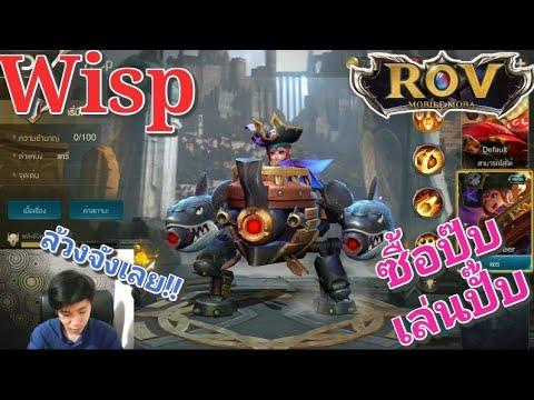 Garena RoV Thailand-เล่นWispเกมแรกก็โดนล้วงยับเลย!!