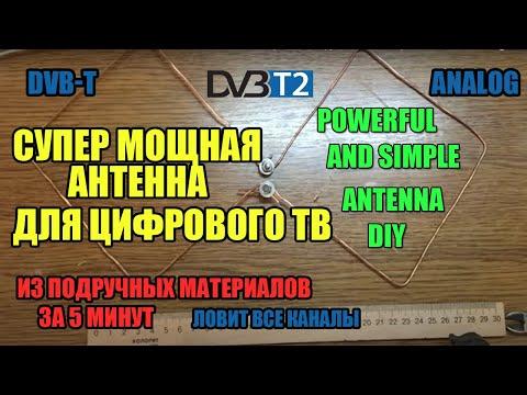 Самая МОЩНАЯ И ПРОСТЕЙШАЯ  Т2 антенна для телевизора своими руками за 5 минут!!