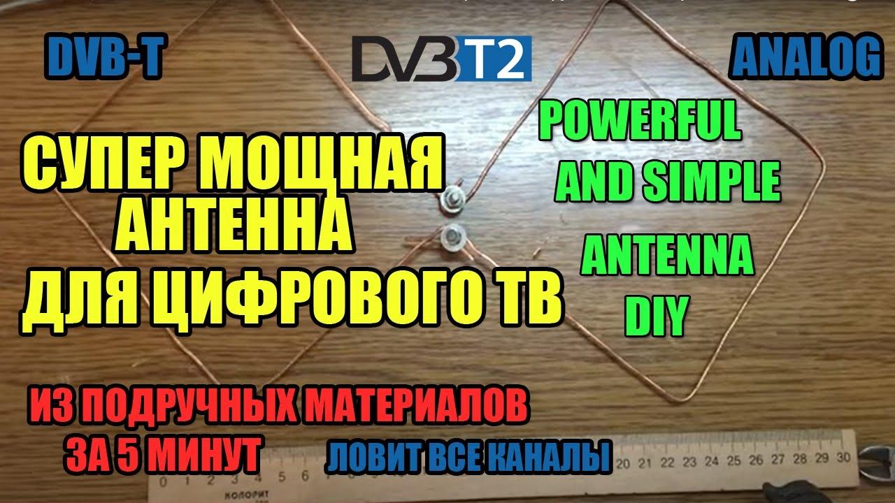 Самая МОЩНАЯ И ПРОСТЕЙШАЯ Т2 антенна для телевизора своими руками за 5  минут!! - YouTube