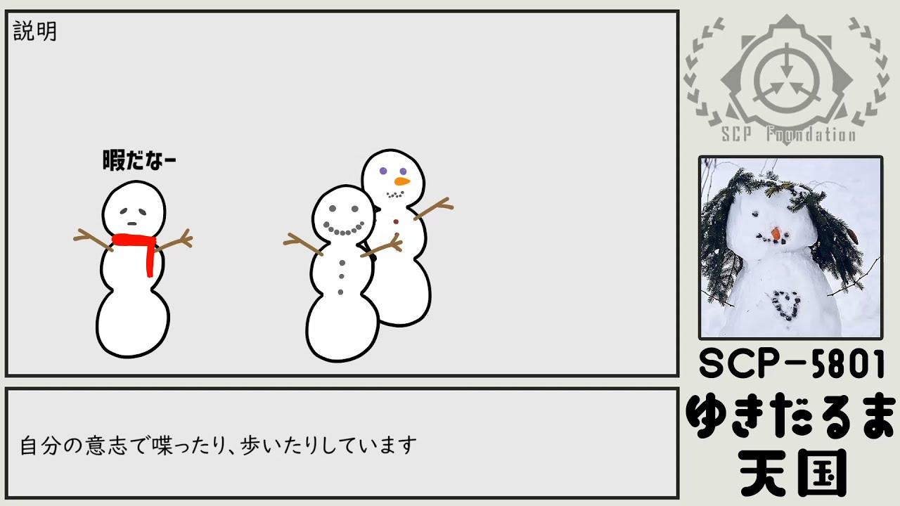 【ゆっくりSCP紹介】SCP-5801【雪だるま天国】