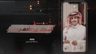 أنت وضميرك - عبدالله ال فروان | ( حصرياً ) 2020