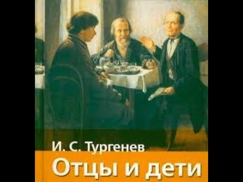 Иван Тургенев - Отцы и деты КРАТКОЕ СОДЕРЖАНИЕ ПЕРЕСКАЗ