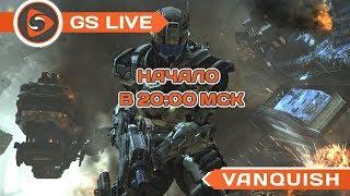Vanquish. Стрим GS LIVE
