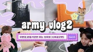 [아미브이로그]우편깡,준등기깡만 하는 영상|방탄소년단•…