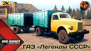 ГАЗ «Легенды СССР» Честный Обзор мода Spintires MudRunner