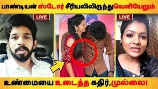 பாண்டியன் ஸ்டோர் சீரியலிலிருந்து வெளியேறும்  உண்மையை உடைத்த கதிர்,முல்லை| Tamil Cinema News
