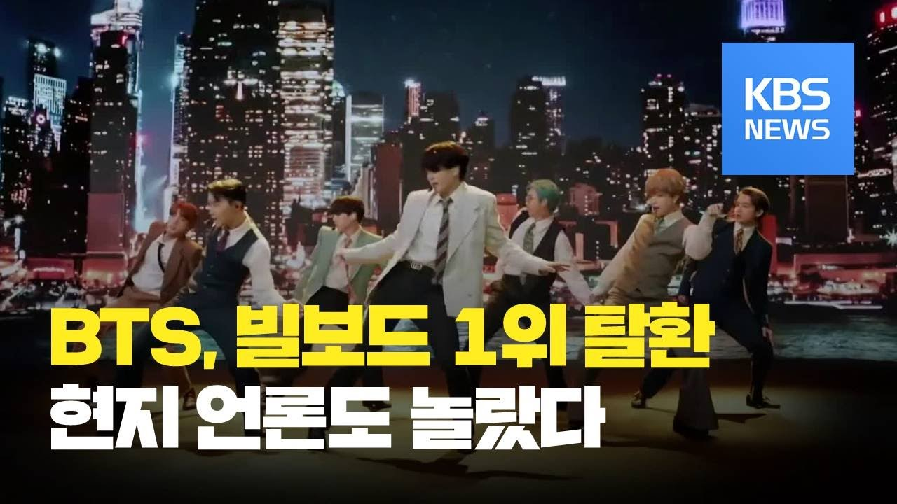 "Download 방탄소년단(BTS) 다이너마이트, '빌보드 핫100' 다시 1위…""이례적인 일"" / KBS뉴스(News)"