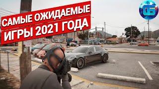 Самые Ожидаемые ПК Игры 2021 года | Часть 2