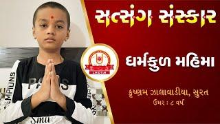 બાલ સત્સંગ સંસ્કાર | Bal Satsang Sanskar