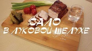 Сало в луковой шелухе – вкусный и простой рецепт для приготовления дома