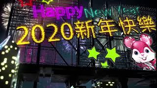 Happy new year 2020 新年快樂 佳瑪賀歲影片