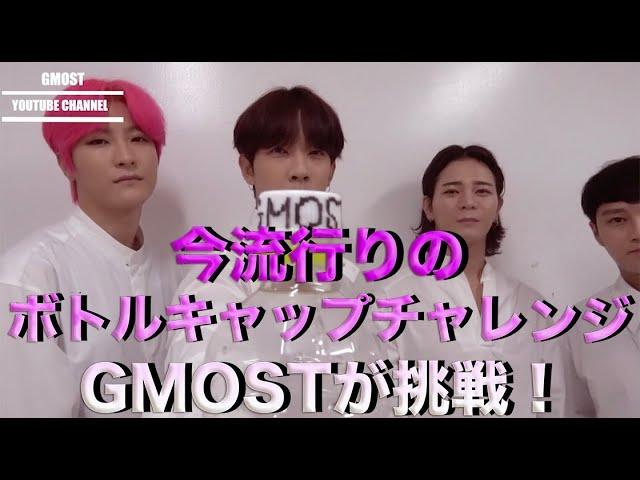 GMOST #2 『ボトルキャップチャレンジ』in リリースイベント