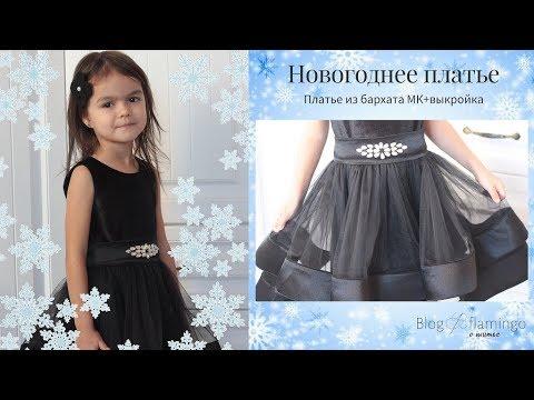 Новогоднее платье из бархата+готовая выкройка лифа. Юбка с регилином.
