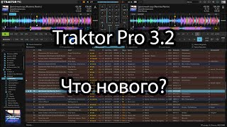 traktor Pro 3.2 Update Explained (Rus.)