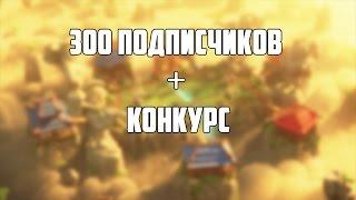 300 ПОДПИСЧИКОВ + КОНКУРС(АККАУНТ КЛЕШ РОЯЛЬ)