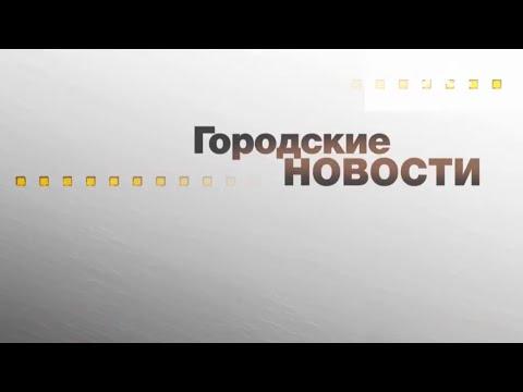 """""""Городские новости. Челябинск в деталях"""" в 19:30 (URAL1 [Челябинск], 27.02.2020 г.)"""