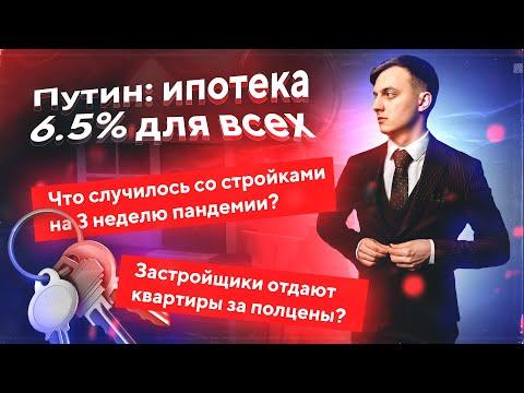 Путин: ипотека 6.5%. Рынок недвижимости рухнул?