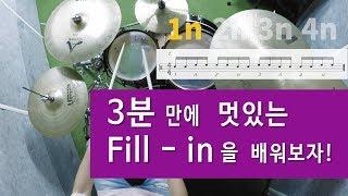 [드럼레슨] 3분만에 필인 배우기! #1(악보첨부) by 일산드럼학원 저스트드럼 Drum Lesson